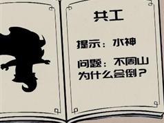 《山海经神话故事》全套视频(20集)