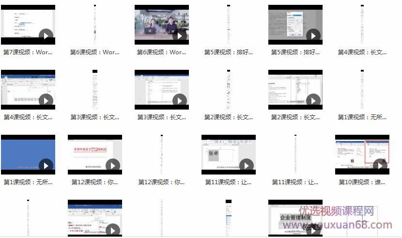 word进阶操作精讲视频课程内容目录
