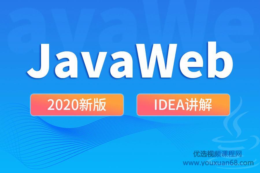 王振国老师2020 JavaWeb新版教程快速掌握JavaWeb