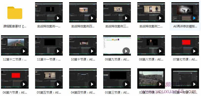 AE视频教程内容目录