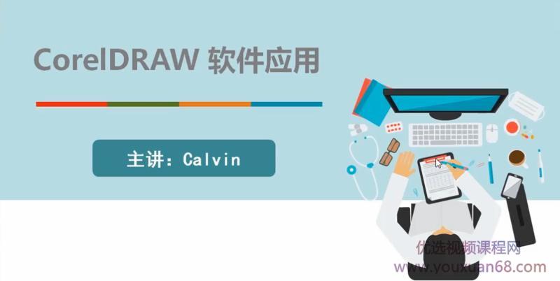 【Calvin】CorelDRAW 2019零基础入门到精通