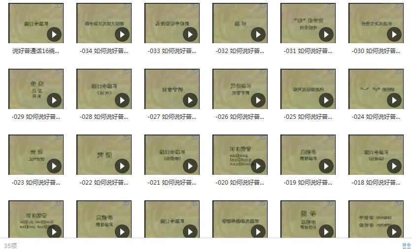 如何说好普通话视频教程_怎样快速说好普通话