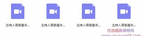 主持普通话语言基本功视频_主持人技巧普通话训练