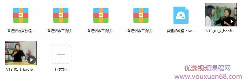 普通话入门开嗓基础视频_怎样学习普通话?