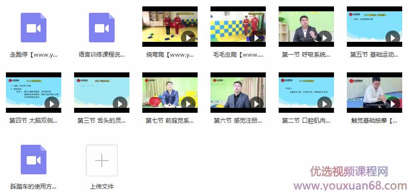 宝宝儿童语言表达能力训练方法教学视频课程目录