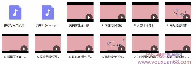 教你如何学化妆视频全集内容目录