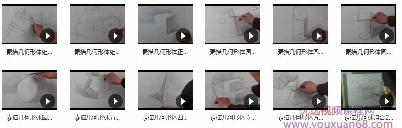 刘俊杰素描几何体视频教程_素描几何体教程零基础素描培训视频教程目录