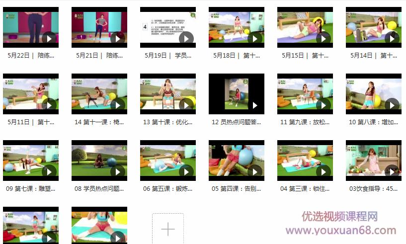 健身操全套视频教程内容目录