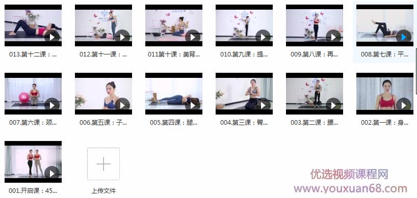 妈妈瑜伽全套视频教学课程内容目录