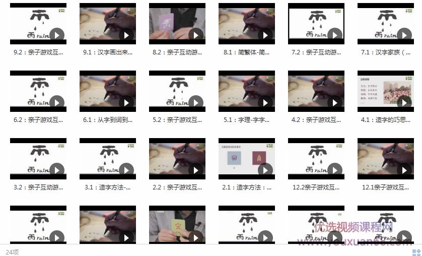 汉字识字启蒙视频课程内容目录