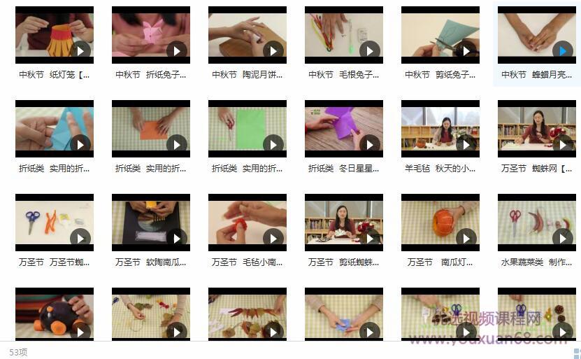 亲子手工视频课程内容目录