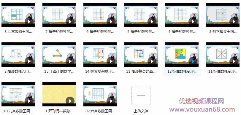 儿童数独训练入门视频教程内容目录