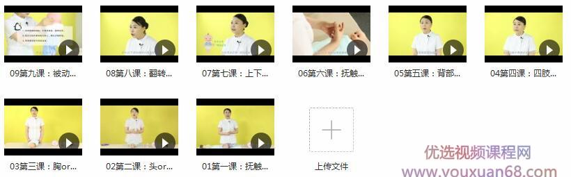 宝宝抚触亲子操训练视频教程内容目录