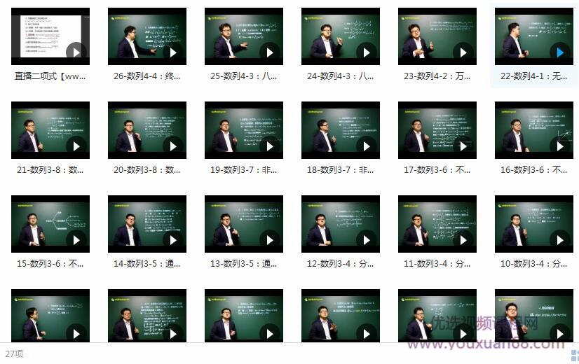 高中数学数列解题技巧精讲教学视频目录