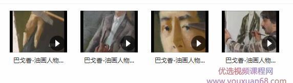 巴戈香人物肖像_油画人物视频教学视频_人物肖像油用油画步骤目录
