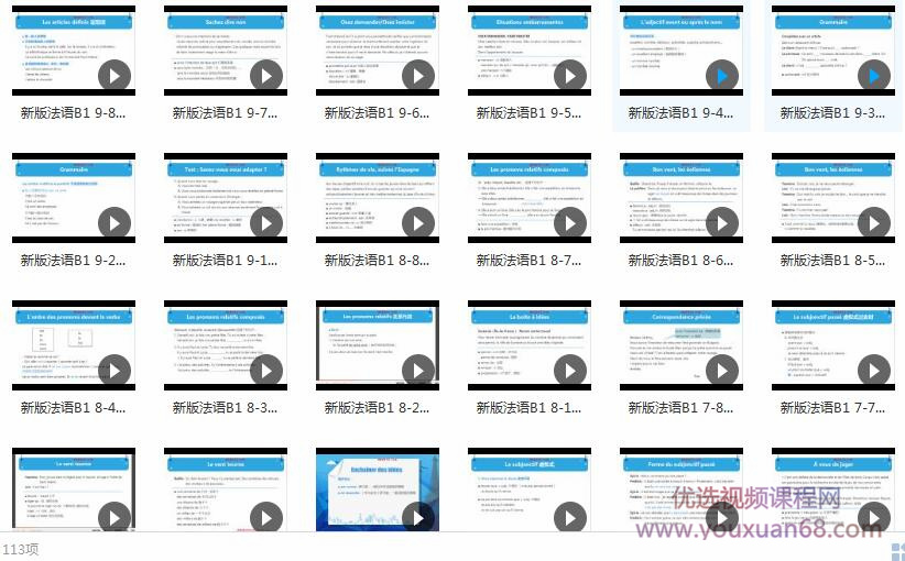 法语B1全套教学视频学习与下载(169集)目录