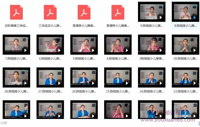 陈姥姥小儿推拿视频讲座课程目录