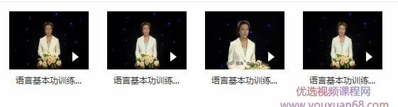 普通话语言基本功训练视频教程