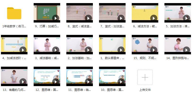一年级数学进阶课教学视频内容目录