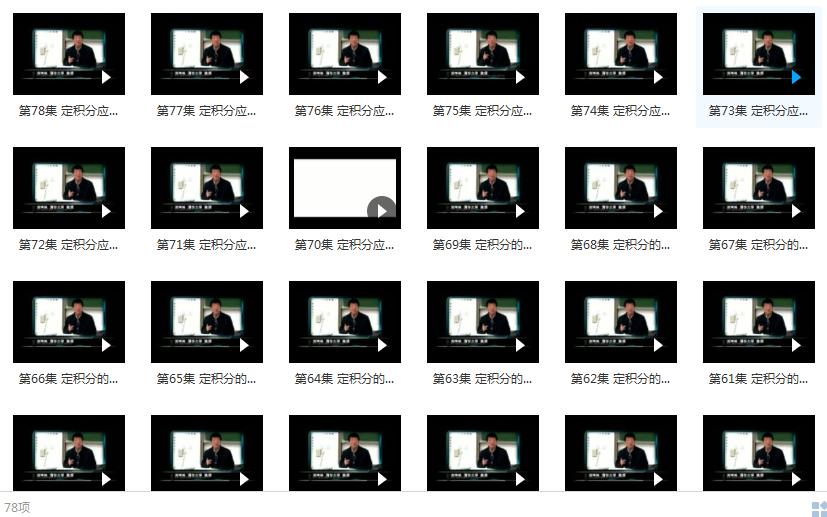 清华大学入门学习微积分视频教程目录