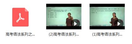 高考英语语法复习专题之主谓一致讲解和练习题网课教程目录