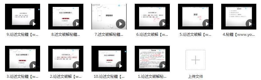 高考语文论述文阅读答题技巧专题辅导教学视频目录