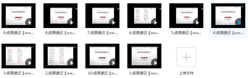 10小时速记高中语文常见高频800成语教程目录