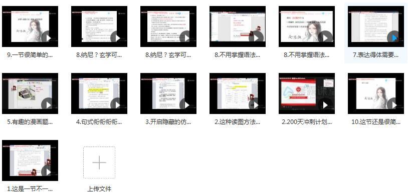 10次课掌握高中高考语文语用类题目教学视频目录