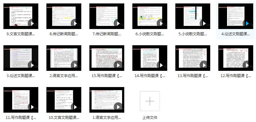 2020高考语文必刷题网课教学视频目录