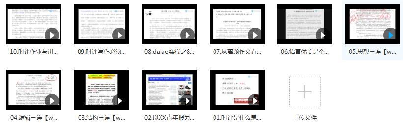 高考语文作文时评精讲答疑教学视频课程目录