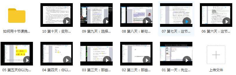 10次课拯救你的高考文言文教学视频目录