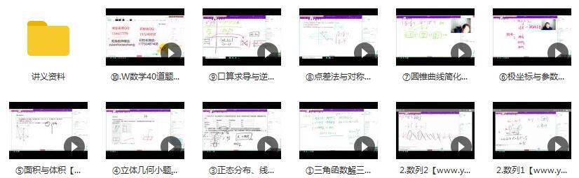 高考数学文班课40道题冲刺提分教程目录