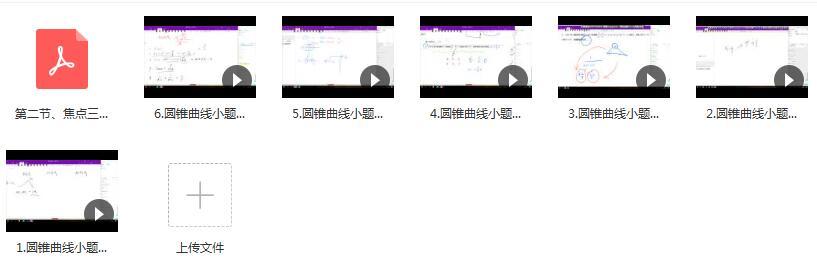 高考数学圆锥小题解题技巧通用方法精讲教学视频目录