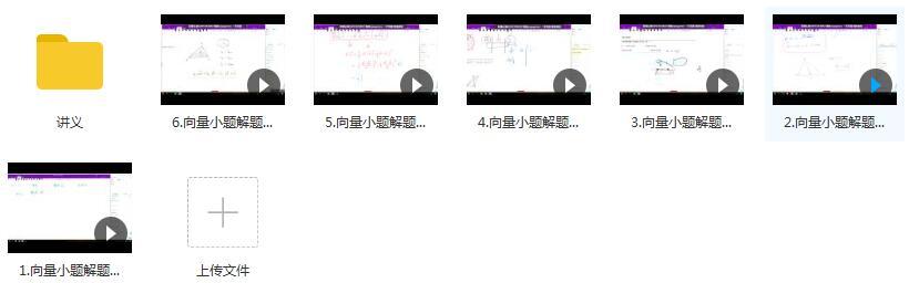 高考数学向量小题解题技巧通用方法精讲教学视频目录