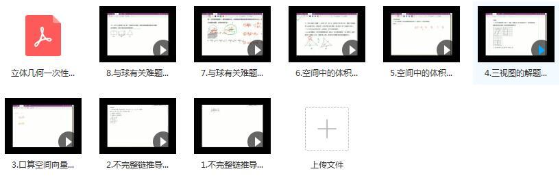 高考数学立体几何考点难题考前辅导精讲教学视频目录