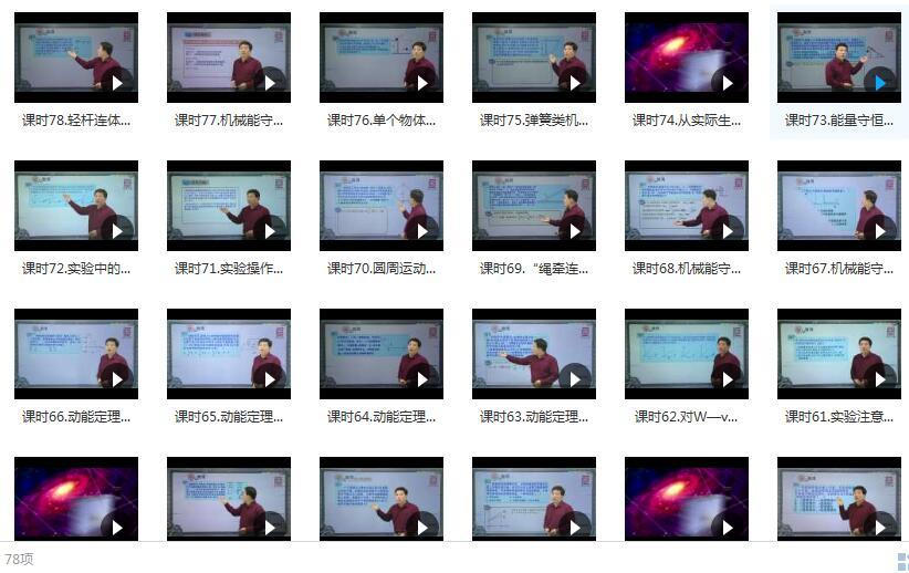人教版高中物理必修2教学视频目录