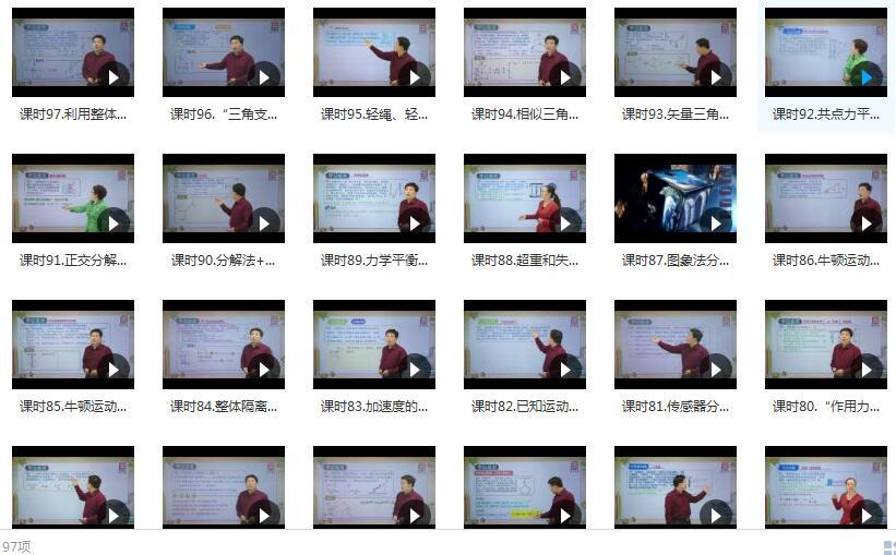 人教版高中物理必修1教学视频目录