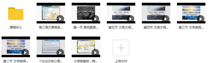 高中高三语文寒假系统辅导班教学视频目录