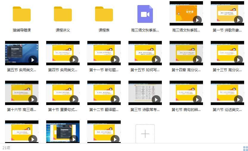高中高三语文秋季系统辅导班教学视频目录