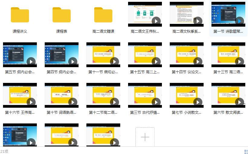 高中高二语文秋季系统辅导班教学视频目录