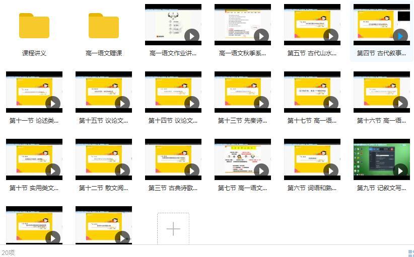 高中高一语文秋季系统辅导班教学视频目录: