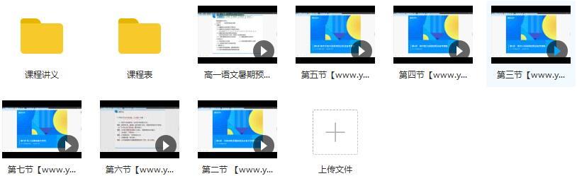 高中高一语文暑期系统辅导班教学视频目录