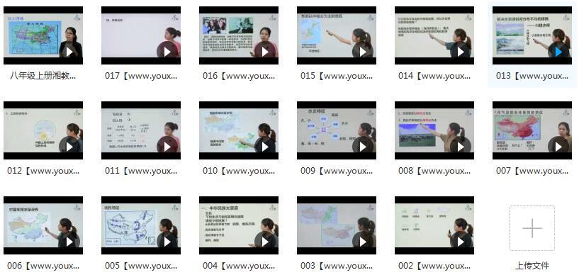 湘教版八年级(初二)上册地理课本同步教学视频目录