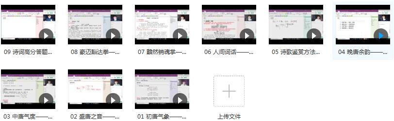 2019赵平高考语文复习之诗词考点全面复习课目录