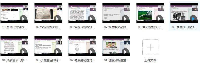 2019高考语文复习之高分现代文答题技巧训练教学视频目录
