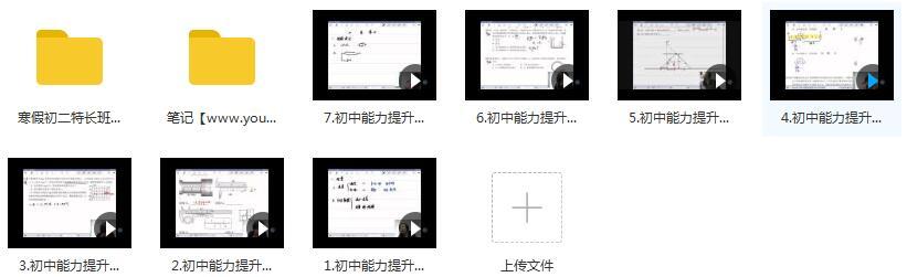 2019寒假质心物理初二物理竞赛辅导教学视频目录