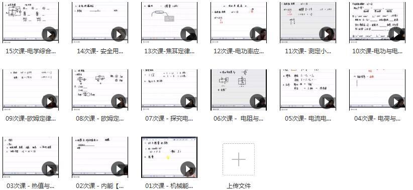 2019秋季质心物理初二物理竞赛辅导教学视频目录