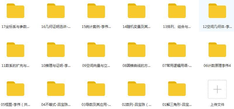 北京四中高中网课高二数学高清课堂视频讲座目录