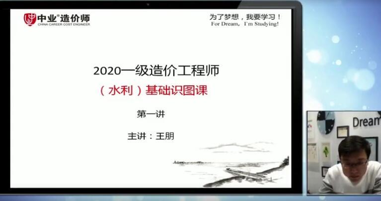 2020年一级造价工程师《水利计量》ZY基础识图王朋精讲班