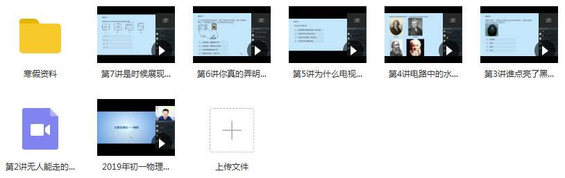 2019年寒假初一(七年级)物理直播课辅导教学视频目录